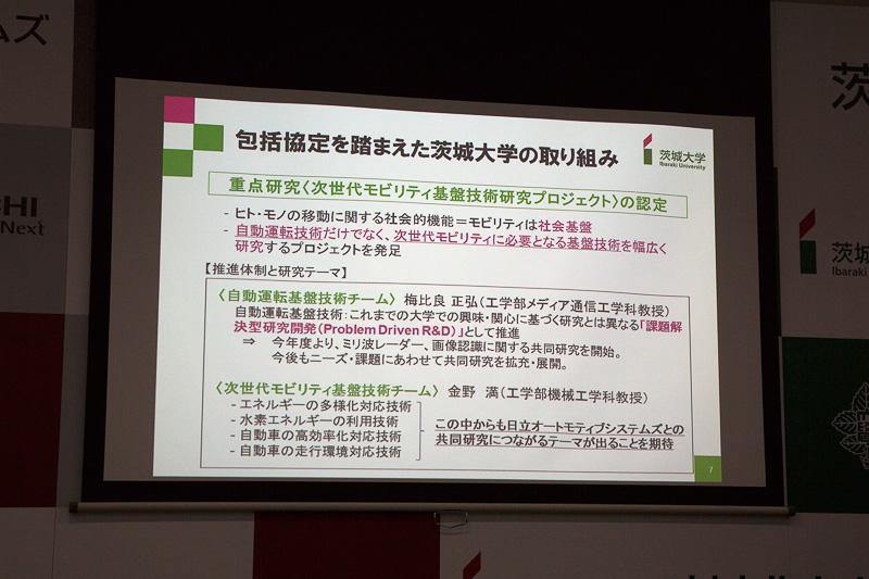 茨城大学と日立オートモティブシステムズが結んだ包括協定の内容と取り組み