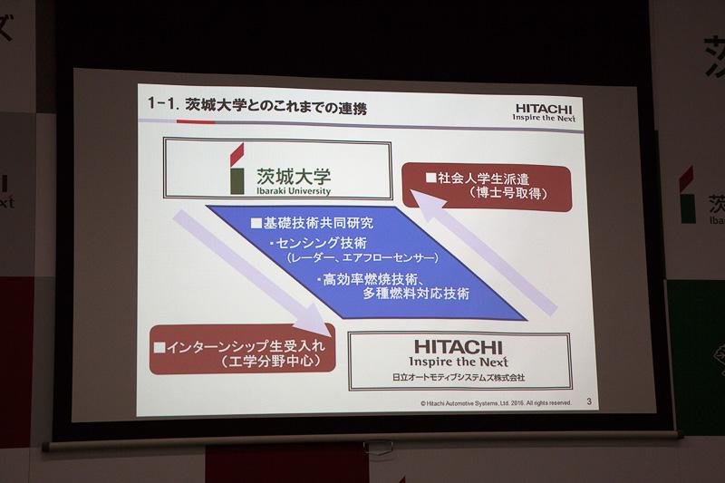 日立グループはこれまでもエンジンの燃焼技術やシャシー開発の基礎研究で茨城大学と協力してきたが、今回の連携はさらに細かく結びつくものとなる
