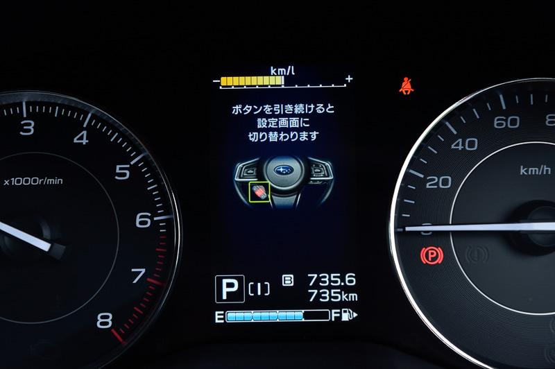 カラーディスプレイの表示内容。燃費情報などの表示に加え、アイサイトの設定変更なども可能
