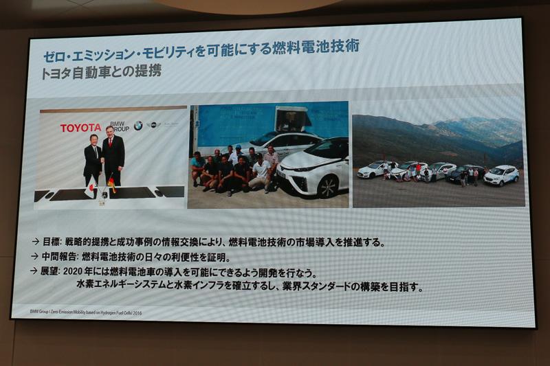 トヨタとの戦略的提携で成功事例を情報交換して水素燃料電池技術を推進。BMWでの市場導入目標は2020年としている