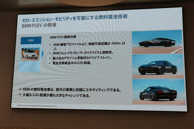 """BMWが掲げるFCEVの開発目標。それぞれ高い目標の中で、コスト削減を""""最も大きなチャレンジ""""と位置付ける"""