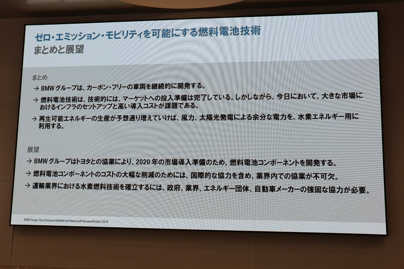 紹介内容のまとめと今後の展望。FCシステムを大幅にコスト低減させるため、業界内でのさらなる協業、国際的な協力が不可欠であるとする
