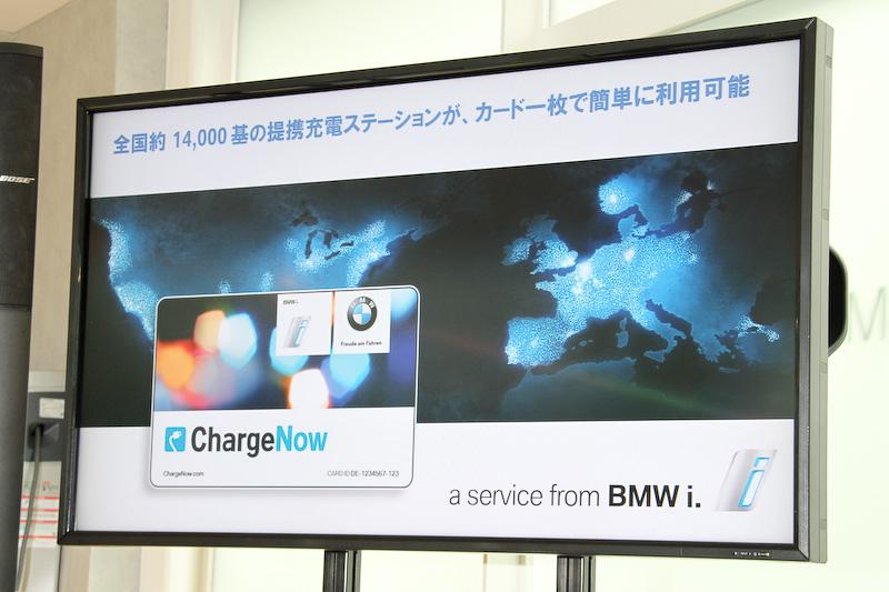 公共充電サービスのChargeNowを10月1日から提供開始
