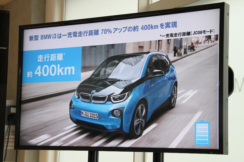 新型i3は一充電走行距離70%アップの約400km(JC08モード)を実現