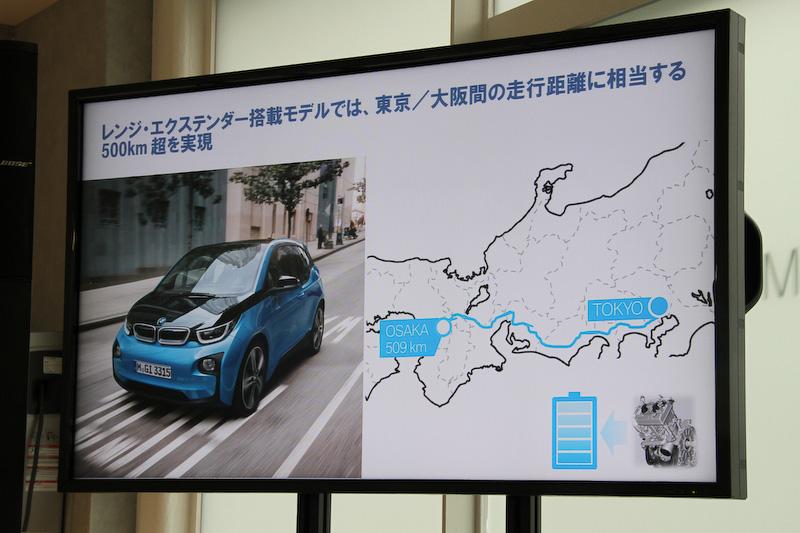 レンジエクステンダーモデルでは東京~大阪間の走行距離に相当する500km超を走行できるという