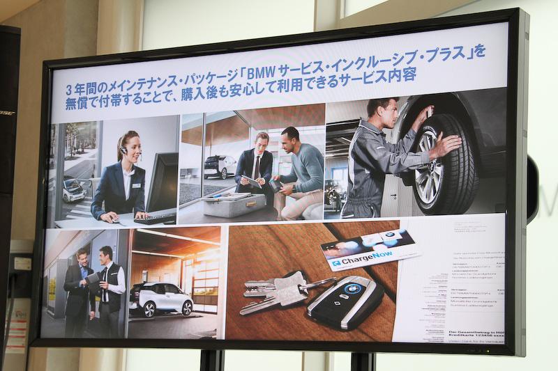 メンテナンスパッケージ「BMW iサービス・インクルーシブ」は新型i3を含むBMW iの全車で標準装備