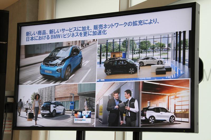 日本でのBMW i ブランドビジネスをさらに加速させる