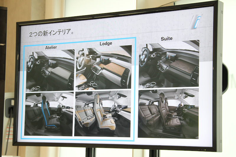 新型i3のインテリアでは「ATELIER(アトリエ)」「LODGE(ロッジ)」「SUITE(スイート)」を設定