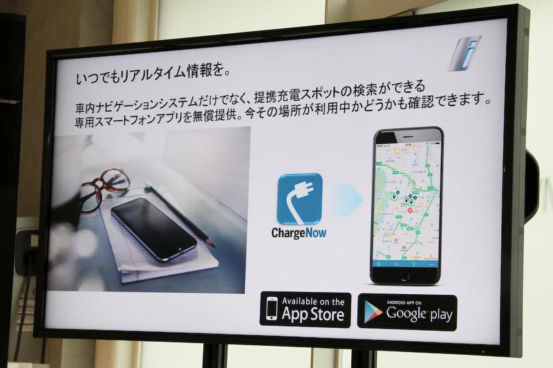 提携充電スポットの検索などができる専用スマートフォンアプリを無償提供