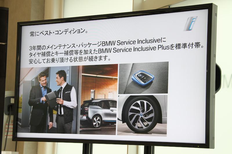BMW iサービス・インクルーシブについて