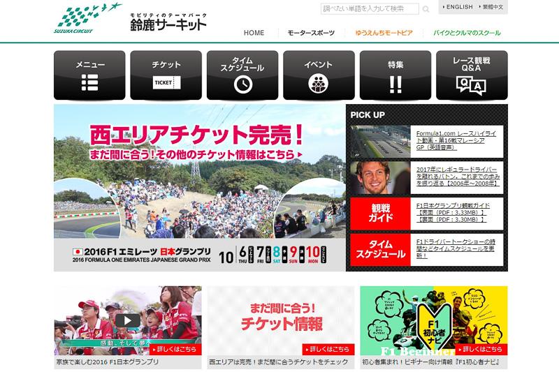 """<a href=""""http://www.suzukacircuit.jp/f1/"""">鈴鹿のF1日本GP用Webサイト</a>ではF1日本GPを楽しむための各種基礎知識やイベント情報などを掲載"""