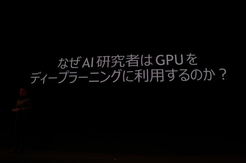 なぜ研究者はGPUをディープラーニングに使うのか