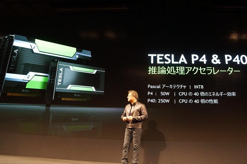 Tesla P4とTesla P40を発表