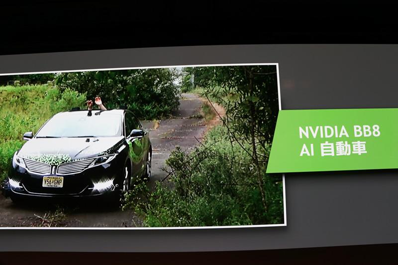NVIDIAが開発用に組み立てた「BB8」