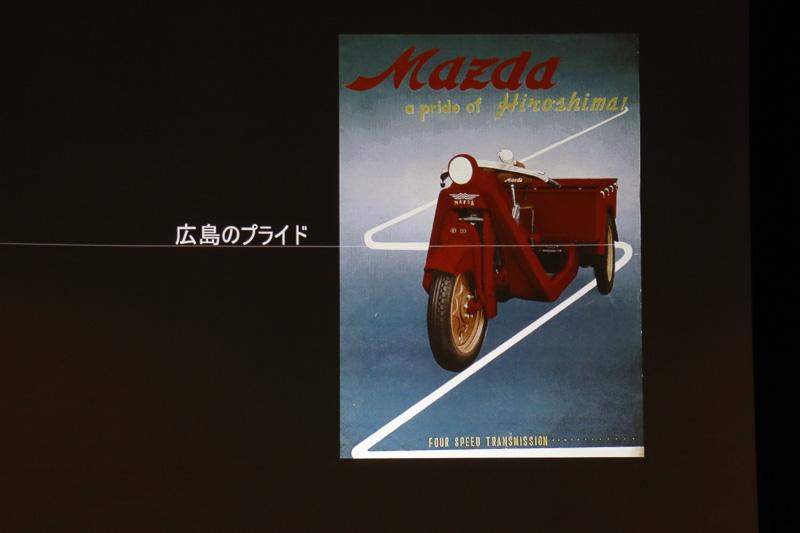 3輪トラックで広島の復興に貢献したいという思いが初期のマツダのモチベーション