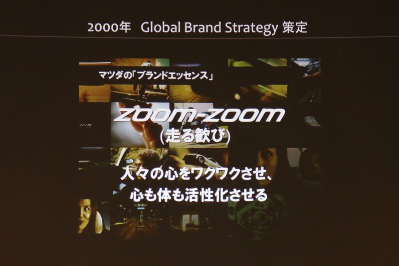 「PAG」内での立ち位置を明確にするため、「Zoom-Zoom」という新しいブランドメッセージが生み出された