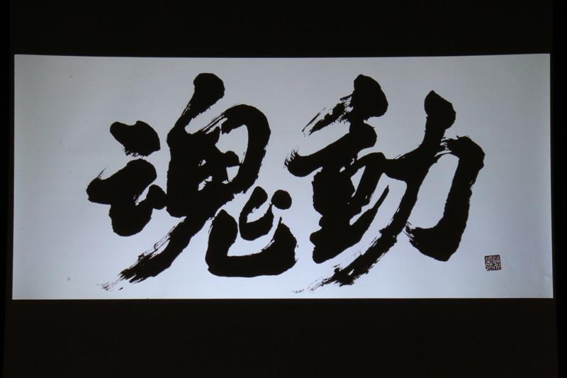 魂動のロゴ
