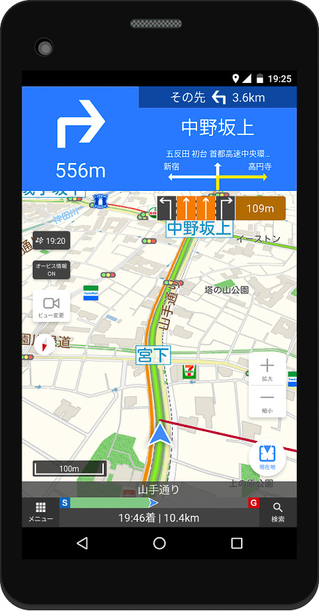 Android版「MapFan」
