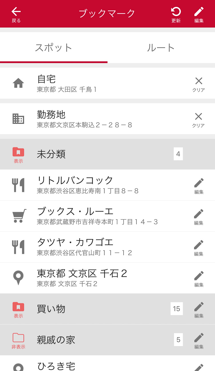 従来アプリに登録していたブックマークデータの引き継ぎが可能。UIを見直してブックマーク登録を簡単にできるようにした