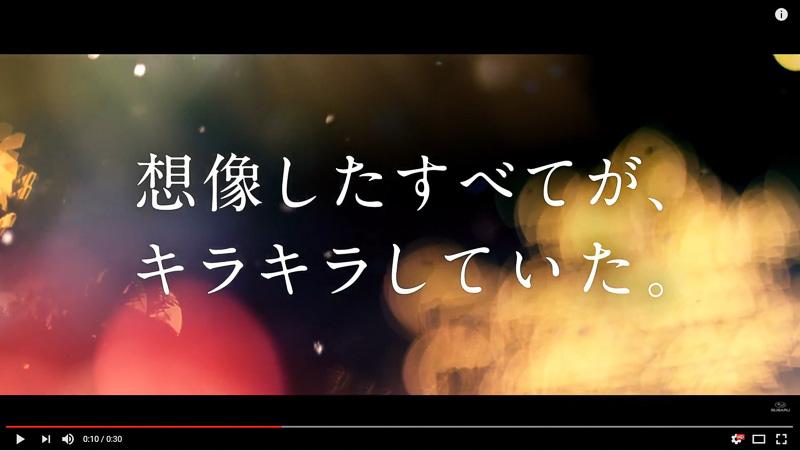 インプレッサ TV-CM 「愛で選ぶクルマ」 クリスマス特別篇