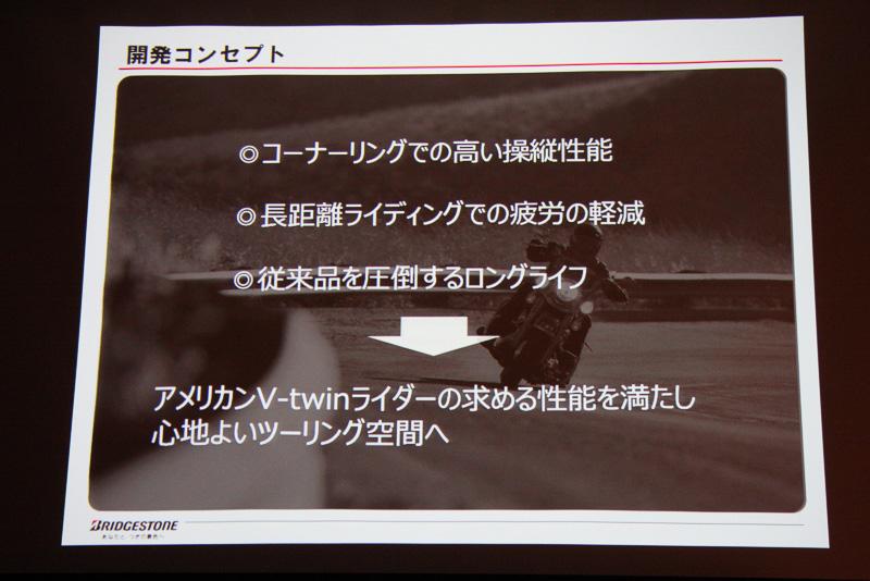 「コーナーリングでの高い操縦性能」「長距離ライディングでの疲労の軽減」「従来品を圧倒するロングライフ」の3点が大きな開発テーマ