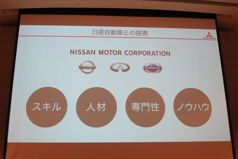 日産自動車との資本提携で、ノウハウや人材での支援も受けられるようになる