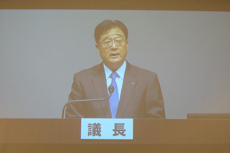 議長を務めた三菱自動車工業株式会社 代表取締役社長 益子修氏