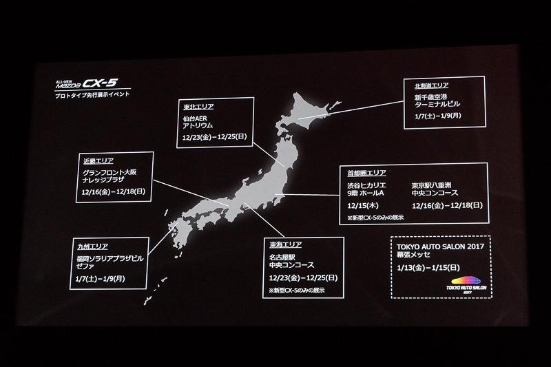 先行展示イベントを全国6都市で開催。2017年1月13日~15日に開催される「東京オートサロン2017」の会場にも展示