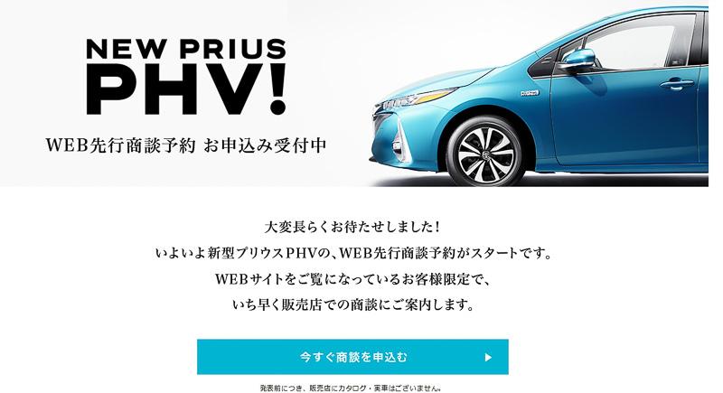 "<a href=""http://toyota.jp/new_priusphv/"">新型プリウス PHVの紹介Webサイト</a>で先行商談予約の受け付けがスタート"