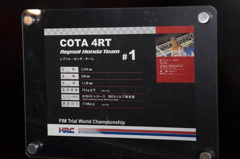 FIMトライアル世界選手権の「COTA 4RT」