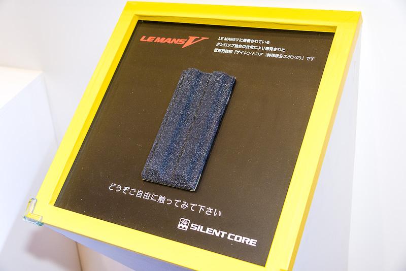 新技術「SHINOBIテクノロジー」を採用した特殊吸音スポンジを搭載。触って体験できるコーナーを設置