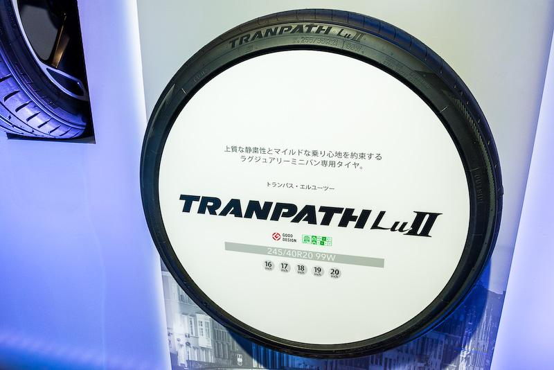 20インチまでだった「TRANPATH Lu II」の21インチモデルも春ごろの発売を予定