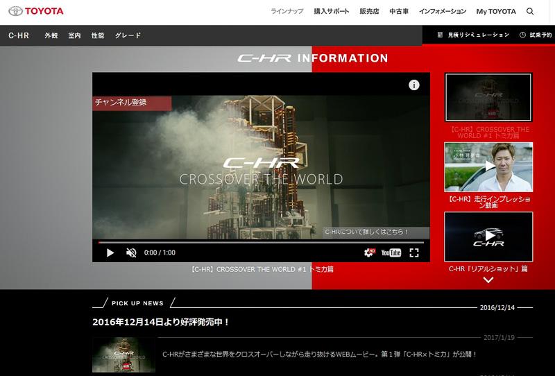 小林可夢偉選手などによる走行インプレッション動画に続き、新たな動画「【C-HR】CROSSOVER THE WORLD #1 トミカ篇」を公開