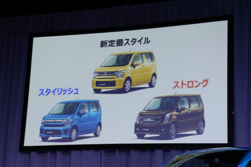 幅広いユーザーニーズに対応するべく、新型ワゴンRでは3つのデザインを用意