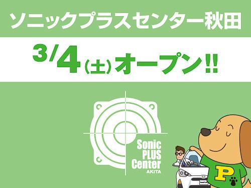 「ソニックプラスセンター秋田」は3月4日オープン