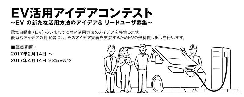 優秀アイデアとして選ばれると、アイデア実現に必要なEV(電気自動車)が最大10台、最長3年間無料で貸し出される