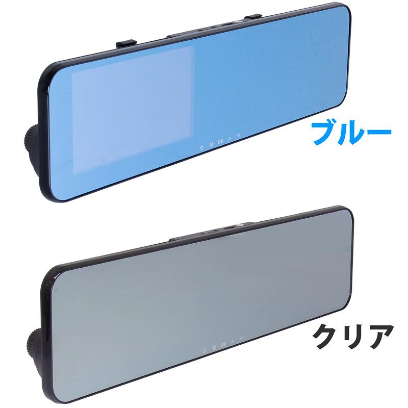 バックカメラ付きのルームミラー型ドライブレコーダー「DN-914257」。「クリア」「ブルー」の2種類を用意し、価格は9999円