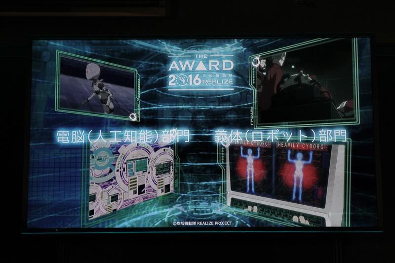 「電脳(人工知能)」「義体(ロボット)」の2部門でグランプリが決定された
