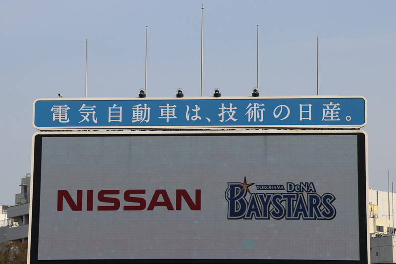 横浜スタジアムのセンターカラービジョン上に設置された日産のメッセージ広告