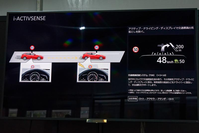 交通標識をヘッドアップディスプレイ内に表示する「交通標識認識システム」