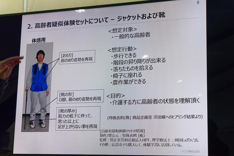 重り入りのジャケットやO脚になる靴、脚の関節の自由度を制限するサポーターなどを装着する「高齢者疑似体験セット」