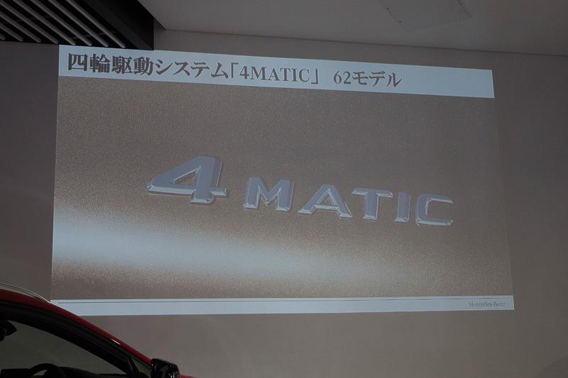 4MATICはAクラスからSクラスまで62モデルに採用されている。この4輪駆動モデルの歴史はダイムラーが作りあげてきたと上野氏は語り、それを知ってもらうために4月4日を「4輪駆動の日」として申請し、認定されたという