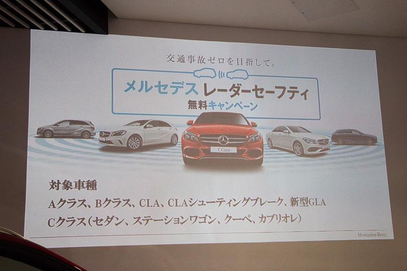 GLAの累計販売台数は約1万4000台で、メルセデスSUVを牽引するモデルになったとのこと。現在は「レーダーセーフティ無料キャンペーン」も開催している