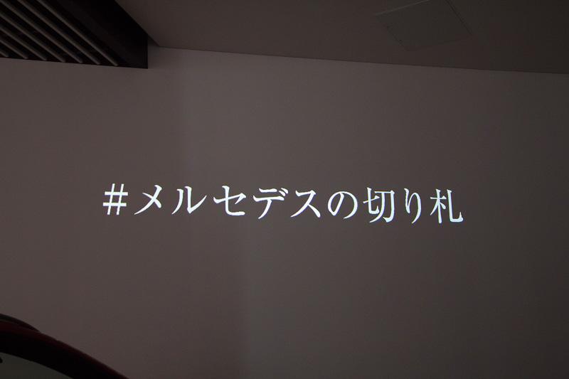 日本全国に隠されたGLAをゲーム感覚で探すデジタルキャンペーン「FIND GLA!」は6月より開始予定。また「#メルセデスの切り札」というハッシュタグを付けてGLAの情報を発信していく