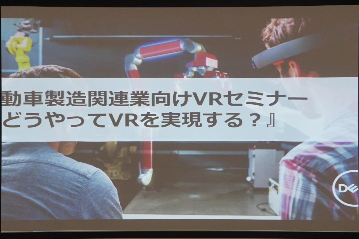 デルが開催した自動車製造関連業向けVRセミナー