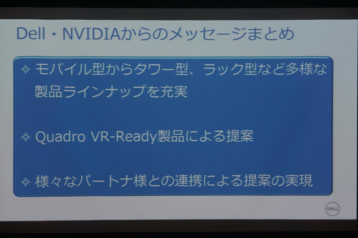 中島氏と田中氏のスライド
