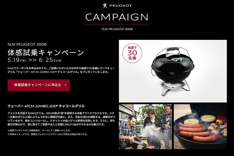 キャンペーン公式サイトから申し込みをして試乗を行なった人の中から抽選で30名にBBQグリルがプレゼントされる