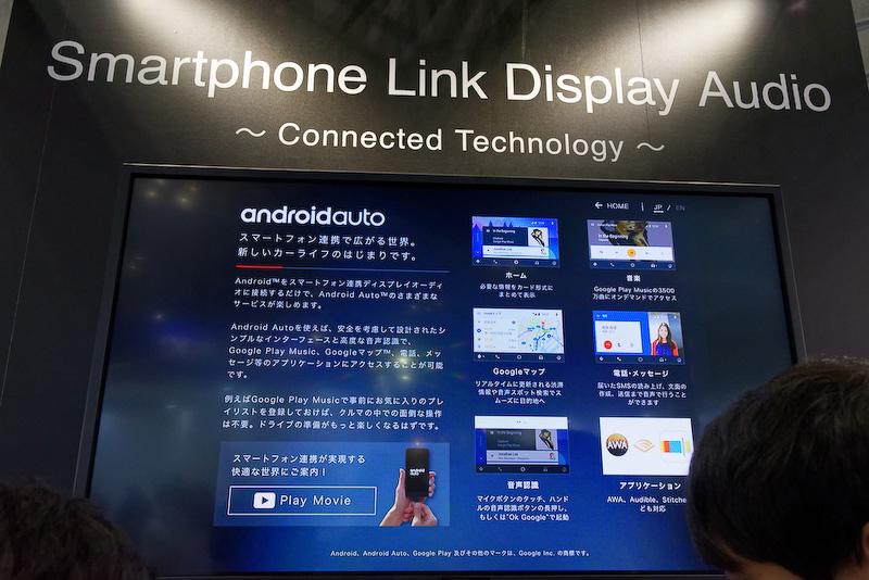 アウトランダーPHEVなどが対応する「Android Auto」を紹介