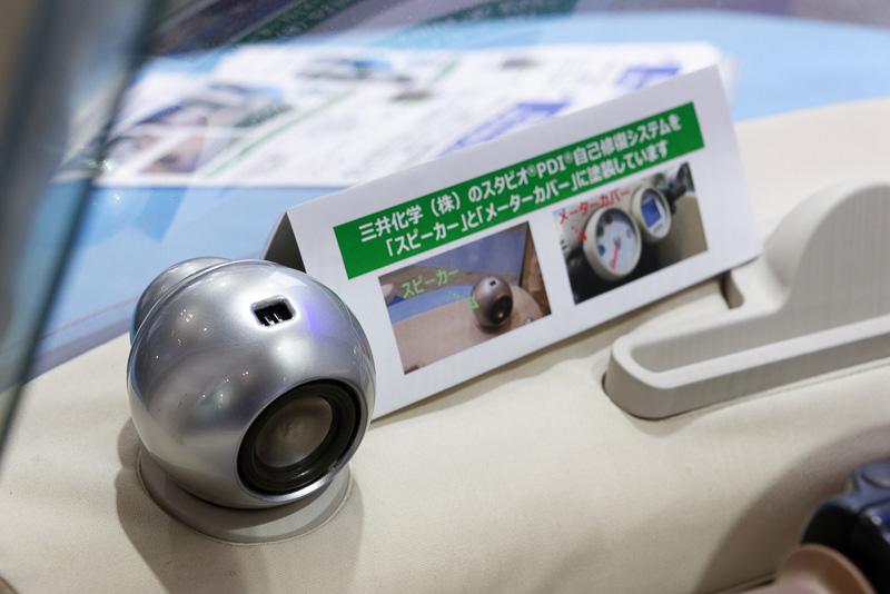 この車両のメーターカバーとスピーカーの塗料として、三井化学の「スタビオ PDI 自己修復システム」を使用。傷がついても自然修復する