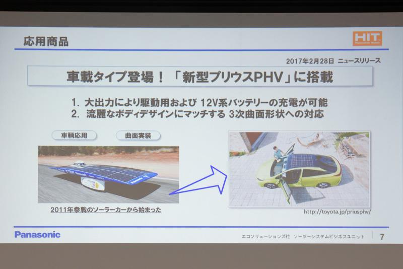 Tokai Challengerで使用した太陽電池モジュールの技術が、新型プリウスPHVに採用されている